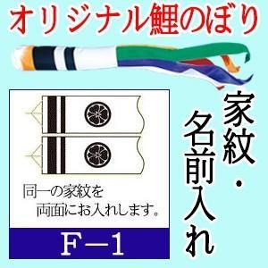 家紋・名入れ 【F-1】 1.2m~2.0mサイズの鯉のぼり用|soneningyo