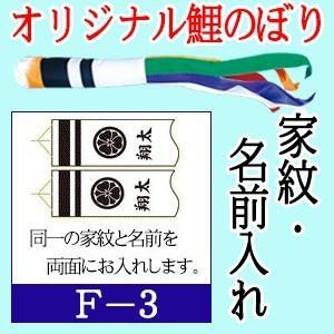 家紋・名入れ 【F-3】 1.2m~2.0mサイズの鯉のぼり用|soneningyo