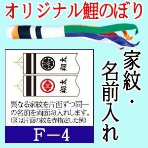 家紋・名入れ 【F-4】 1.2m~2.0mサイズの鯉のぼり用|soneningyo