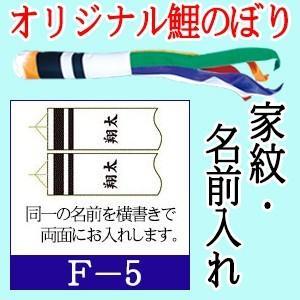 家紋・名入れ 【F-5】 1.2m~2.0mサイズの鯉のぼり用|soneningyo
