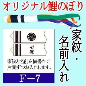 家紋・名入れ 【F-7】 1.2m~2.0mサイズの鯉のぼり用|soneningyo