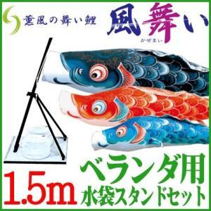 No.801-15 【風舞い】 プレミアムベランダスタンドセット 撥水加工 鯉のぼり 【1.5m】 薫風の舞い鯉 ベランダ用 こいのぼり|soneningyo