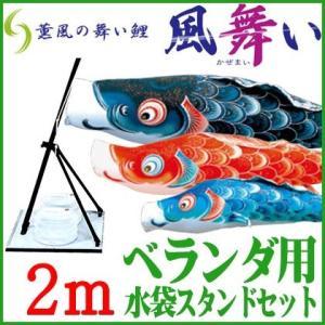 No.801-20 【風舞い】 プレミアムベランダスタンドセット 撥水加工 鯉のぼり 【2.0m】 薫風の舞い鯉 ベランダ用 こいのぼり|soneningyo