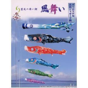 【6m6点】 【薫風の舞い鯉 風舞い】 お庭用 【吹流し・黒鯉・赤鯉・青鯉】 (ポールは別売り) soneningyo