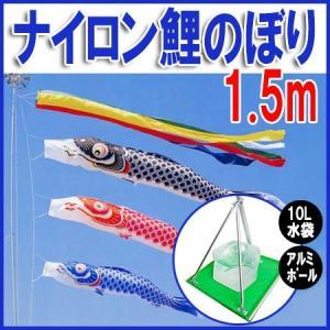 No.901-15 【ナイロン鯉のぼり】 【1.5m】 ナイロン素材のベランダ用スタンドセット こいのぼり|soneningyo