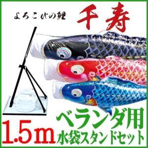 No.821-15 【千寿】 プレミアムベランダスタンドセット 鯉のぼり 【1.5m】よろこびの鯉 ベランダ用 こいのぼり|soneningyo