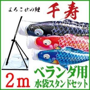 No.821-20 【千寿】 プレミアムベランダスタンドセット 鯉のぼり 【2.0m】よろこびの鯉 ベランダ用 こいのぼり|soneningyo