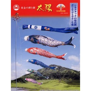 【3m】黄金の輝き鯉 真・太陽 庭園用 ガーデンセット 6点 徳永鯉のぼり|soneningyo
