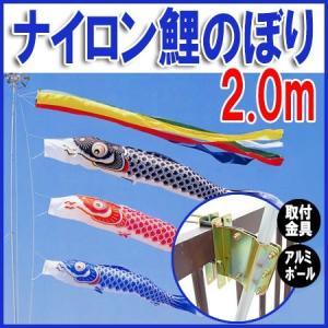 No.900-20 【ナイロン鯉のぼり】 【2.0m】ナイロン素材のベランダ用手すり取付セット こいのぼり|soneningyo