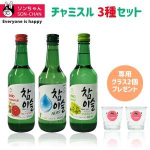 チャミスル 3種セット 韓国焼酎 グラス 2個 プレゼント 焼酎