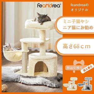 FEANDREA キャットタワー 子猫やシニア猫にお勧め 省スペース 爪とぎ 高さ68cm NPCT...
