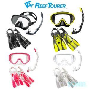 ReefTourer(リーフツアラー) RP0103 スノーケリング3点セット マスク+スノーケル+フィン|sonia