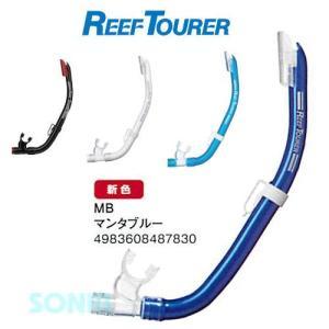 ReefTourer(リーフツアラー) RSP160Q RSP-160Q スノーケル|sonia