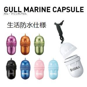 GULL(ガル) GA-5052 マリンカプセル