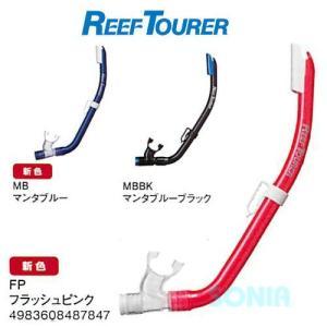 ReefTourer(リーフツアラー) RSP140QJ RSP-140QJ スノーケル|sonia