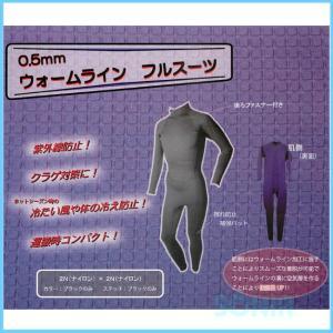 SONIA(ソニア) ウォームラインフルスーツ 0.5mm(男性) sonia
