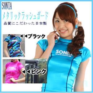 SONIA(ソニア) メタリック ラッシュガード 半袖【ロゴ有】|sonia