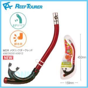 ReefTourer(リーフツアラー) RSP230 RSP-230 スノーケル|sonia