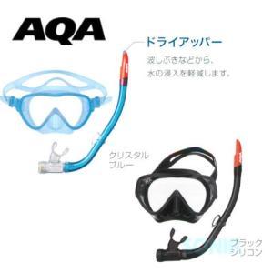 AQA(エーキューエー) KZ-9053N アビッソソフト&サミードライシリコン マスク&スノーケル2点セット(マスクバンドカバー付)|sonia