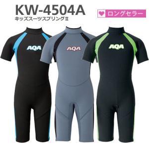AQA(エーキューエー) KW-4504A キッズスーツスプリングII|sonia