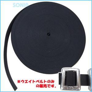 SONIA(ソニア) 【AW-01】 ウエイトベルト 1.5m|sonia