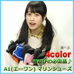A1(エーワン) 【F1506J】 マリンシューズ(お子様・女性用)|sonia