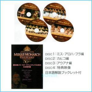 Hula Hawaii(フラハワイ) 【6000534】 第50回メリーモナークフェスティバルセット 2013 日本国内版DVDセット 4枚組|sonia