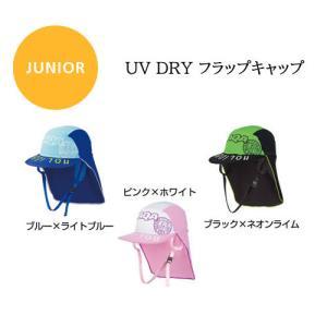 AQA(エーキューエー) KW-4468A UV DRY フラップキャップ キッズ|sonia
