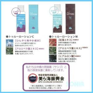 HUSE(ヒューズ) 【0225/0226】 トゥルーローションC/M(80g)|sonia