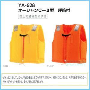 YASUDA(ヤスダ) 【YA-528】 オーシャンC-2型 呼笛付 救命胴衣 sonia