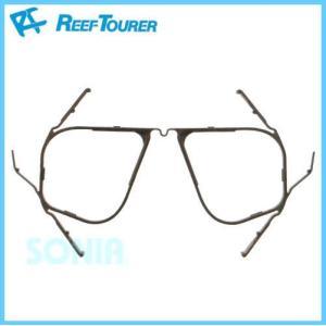 ReefTourer(リーフツアラー) RA0508 RA-0508 水中マスク用インナーフレーム(ブラック)|sonia