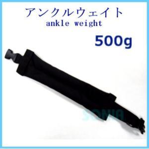 SONIA/Bism/SAS(ソニア) AW502 65928 ソフトアンクルウェイト500g(1本) ANKLE WEIGHT|sonia