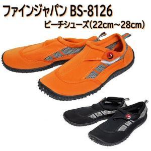 FINE JAPAN(ファインジャパン) BS-8126 ビーチシューズ(ウォーターシューズ)|sonia