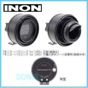 INON(イノン) モニターハウジング for LVR3|sonia