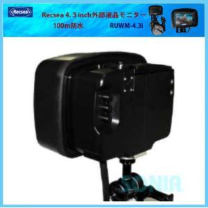 Recsea(レクシー) Seatool RUWM-4.3i 小型軽量100m防水4.3インチ16:9液晶モニター|sonia