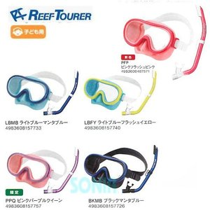 ReefTourer(リーフツアラー) RC9203 子ども用スノーケリング2点セット シュノーケリング マスク スノーケル|sonia
