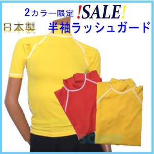 SONIA(ソニア) 【特】 ラッシュガード 半袖(ロゴ無)|sonia