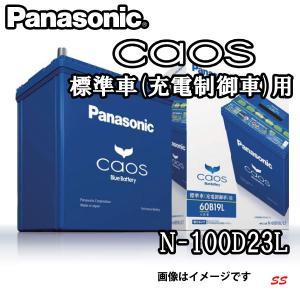 バッテリー パナソニック N-100D23L/C7 標準車(充電制御車)用バッテリー 日産 NV35...