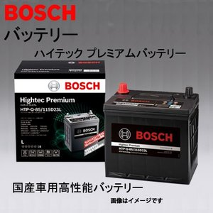 BOSCH ダイハツ シャレード ハッチバック バッテリー HTP-60B19L