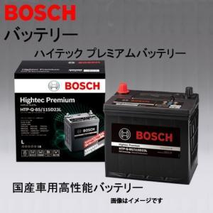 BOSCH 三菱 デリカ D:3 バッテリー HTP-60B19L