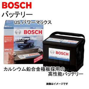 BOSCHボッシュアメ車用US POWER 【送料無料】 MAXバッテリーUPM-75