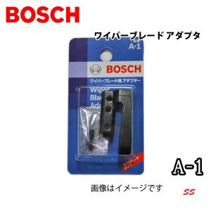 BOSCH ワイパー 取り付けアダプター A-1|sonic-speed