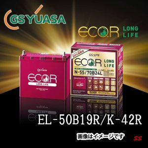 GS YUASA カーバッテリー エコ.アール ECO.R EL-50B19R/K-42R