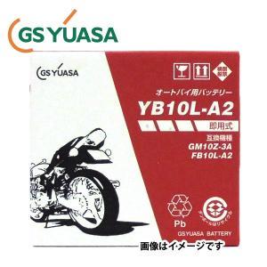 GS ユアサ YB10L-A2-GY(GM10Z-3A,FB10L-A2互換)