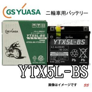国内 GS YUASA 二輪車 VRLAバッテリー YTX5L-BS 《即利用できます。注液、充電して出荷します》