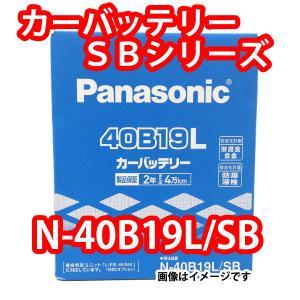 バッテリー N-40B19L/SB パナソニッ...の関連商品7