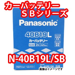 Panasonic SBバッテリー N-40B...の関連商品7