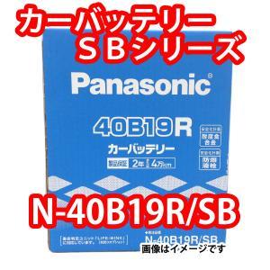 業者の方必見!激安まとめ買いもあります。 パナソニック 標準カーバッテリー SBシリーズ N-40B...