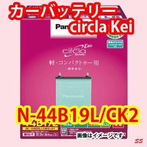 Panasonic circla Kei ブルーバッテリー N-44B19L/CK2 (本州 四国 九州 送料無料)|sonic-speed