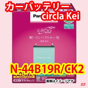 Panasonic circla Kei ブルーバッテリー N-44B19R/CK2 (本州 四国 九州 送料無料)|sonic-speed
